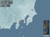 2019年05月09日21時03分頃発生した地震