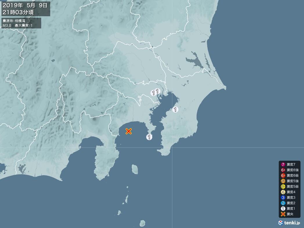 地震情報 2019年05月09日 21時03分頃発生 最大震度:1 震源地:相模湾(拡大画像)