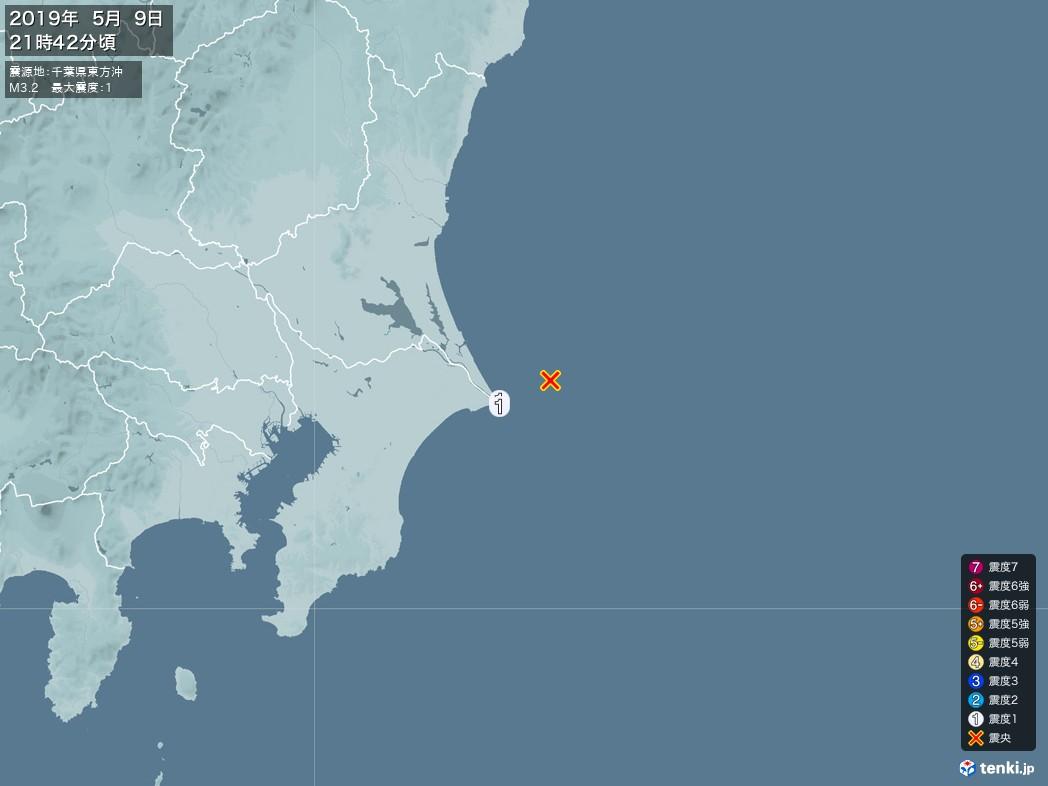 地震情報 2019年05月09日 21時42分頃発生 最大震度:1 震源地:千葉県東方沖(拡大画像)