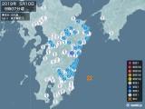 2019年05月10日09時07分頃発生した地震