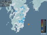 2019年05月10日20時40分頃発生した地震
