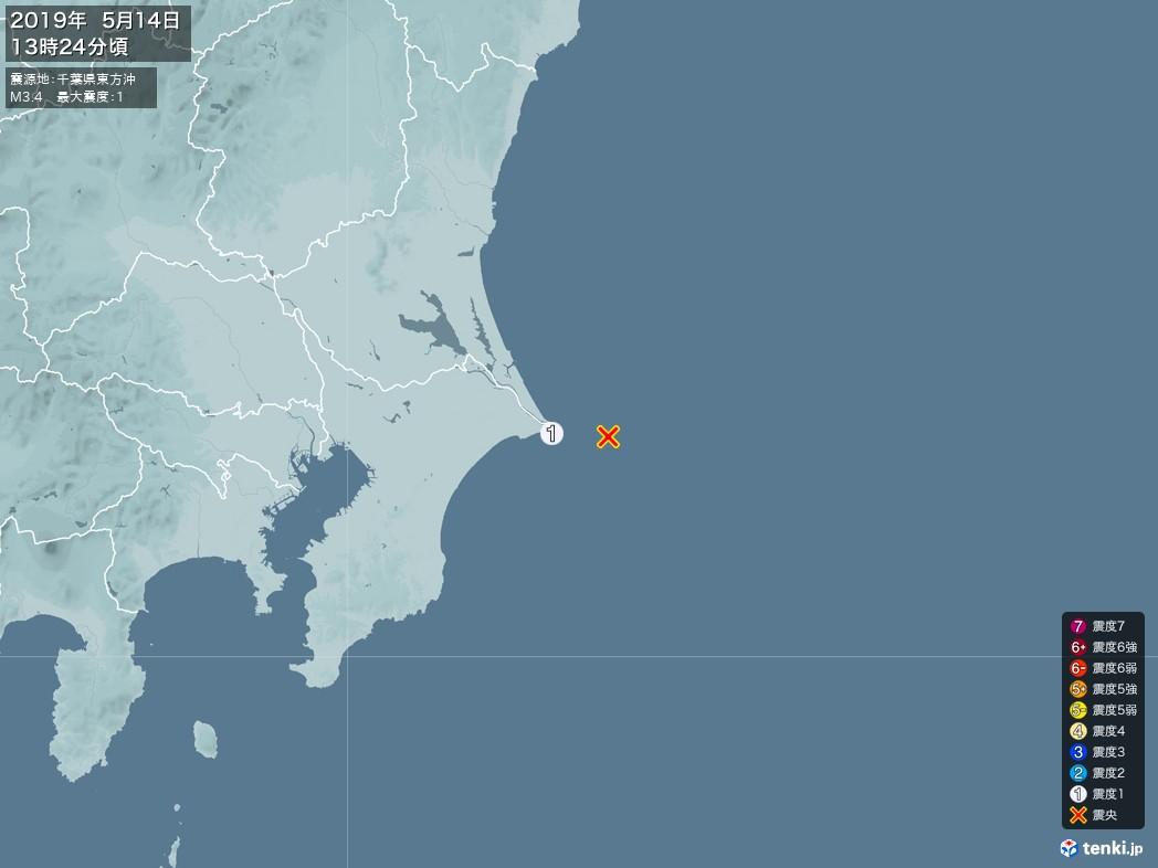 地震情報 2019年05月14日 13時24分頃発生 最大震度:1 震源地:千葉県東方沖(拡大画像)