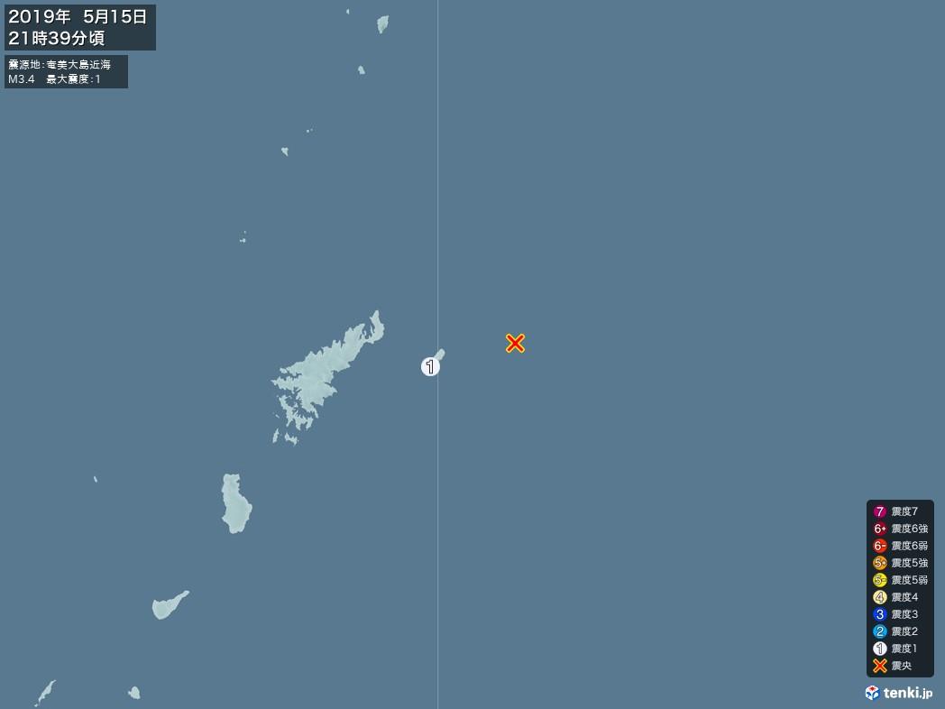 地震情報 2019年05月15日 21時39分頃発生 最大震度:1 震源地:奄美大島近海(拡大画像)