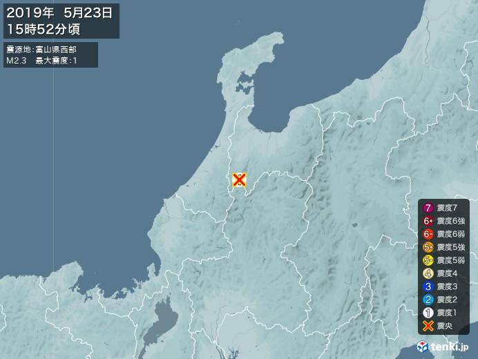 地震情報(2019年05月23日15時52分発生)