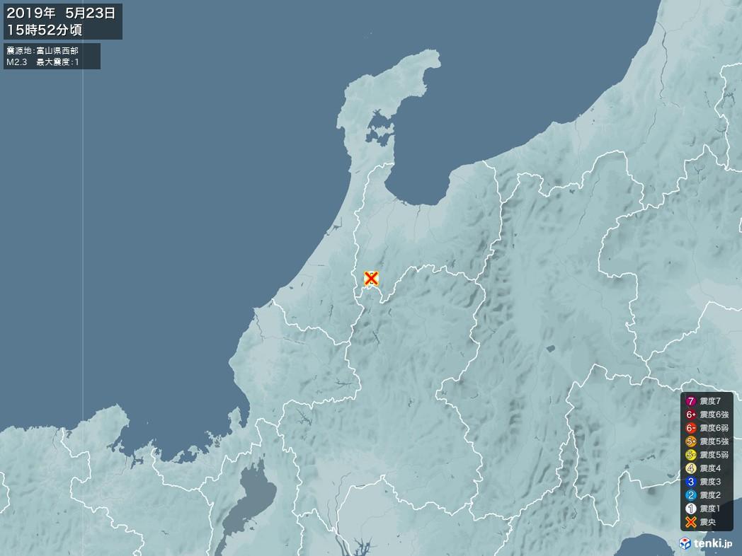地震情報 2019年05月23日 15時52分頃発生 最大震度:1 震源地:富山県西部(拡大画像)