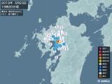 2019年05月23日19時20分頃発生した地震