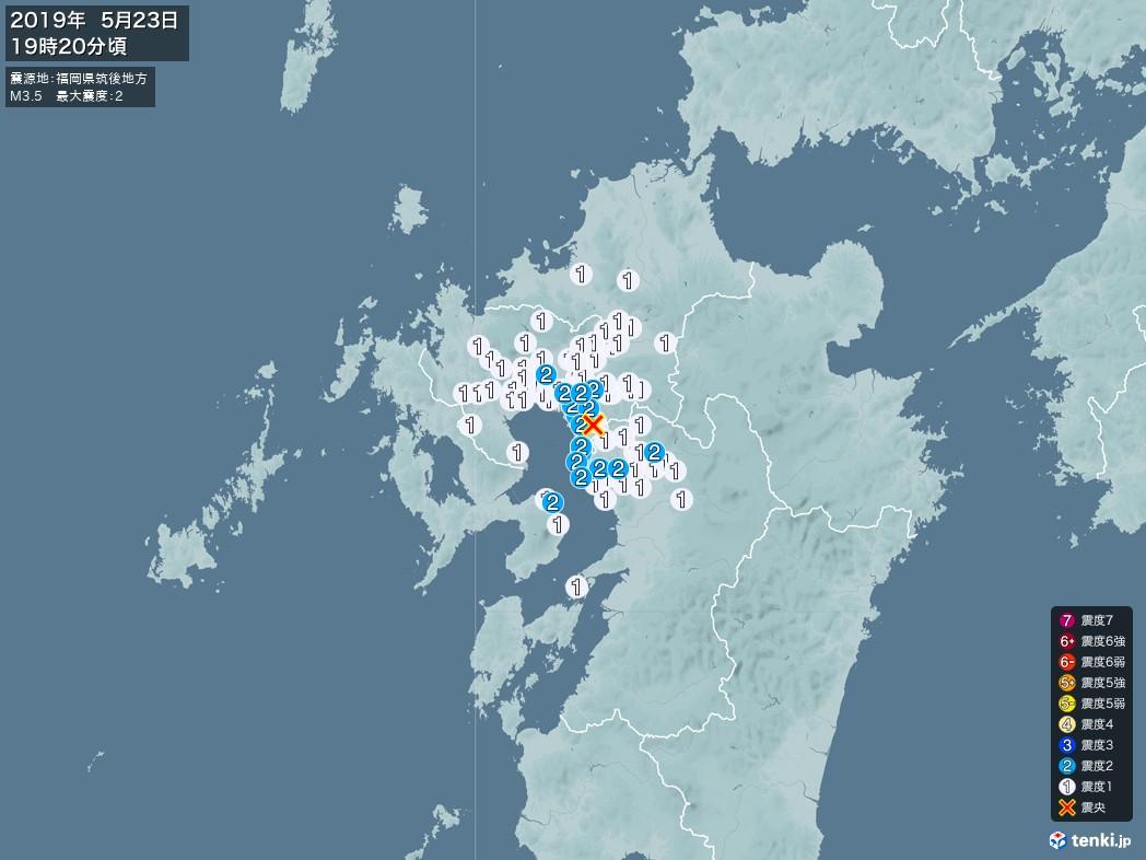 地震情報 2019年05月23日 19時20分頃発生 最大震度:2 震源地:福岡県筑後地方(拡大画像)