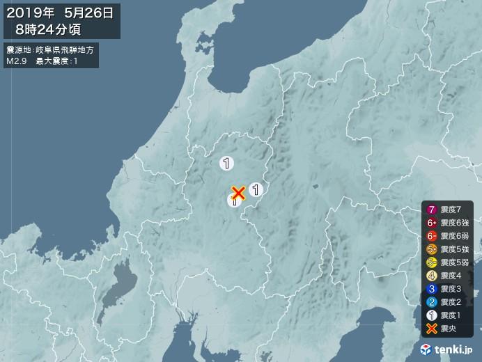 地震情報(2019年05月26日08時24分発生)