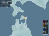 2019年05月26日15時29分頃発生した地震