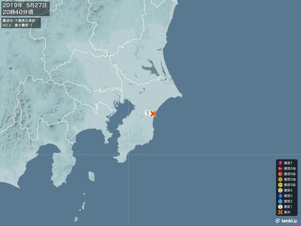 地震情報 2019年05月27日 20時40分頃発生 最大震度:1 震源地:千葉県北東部(拡大画像)