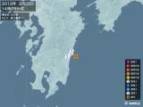 2019年05月29日14時29分頃発生した地震