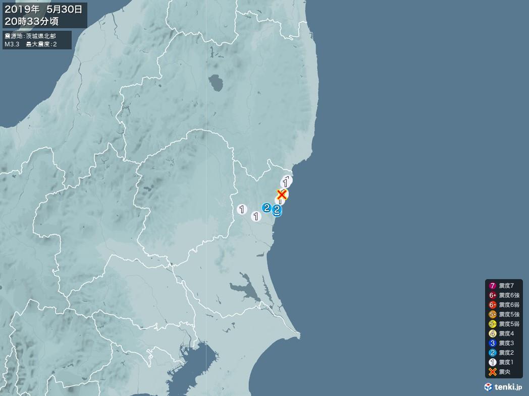 地震情報 2019年05月30日 20時33分頃発生 最大震度:2 震源地:茨城県北部(拡大画像)