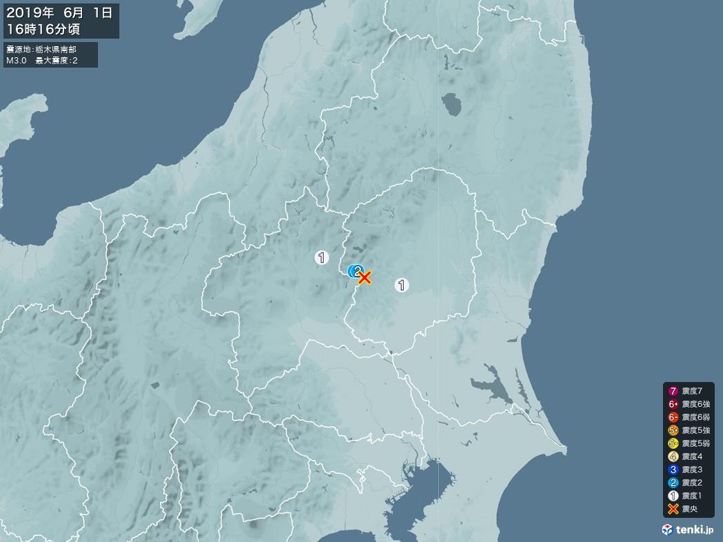 地震情報 2019年06月01日 16時16分頃発生 最大震度:2 震源地:栃木県南部(拡大画像)