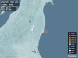 2019年06月02日16時21分頃発生した地震