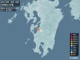 2019年06月06日20時31分頃発生した地震