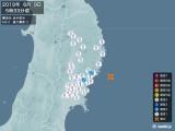 2019年06月09日05時33分頃発生した地震