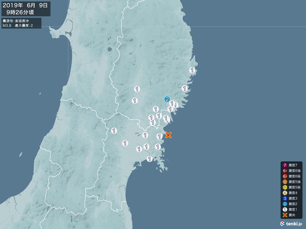 地震情報 2019年06月09日 09時26分頃発生 最大震度:2 震源地:宮城県沖(拡大画像)