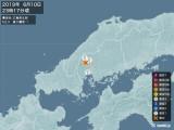 2019年06月10日23時17分頃発生した地震
