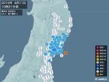 2019年06月11日10時21分頃発生した地震