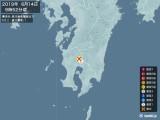 2019年06月14日09時52分頃発生した地震