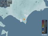 2019年06月14日21時34分頃発生した地震