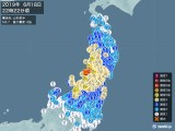 2019年06月18日22時22分頃発生した地震