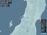 2019年06月18日22時37分頃発生した地震