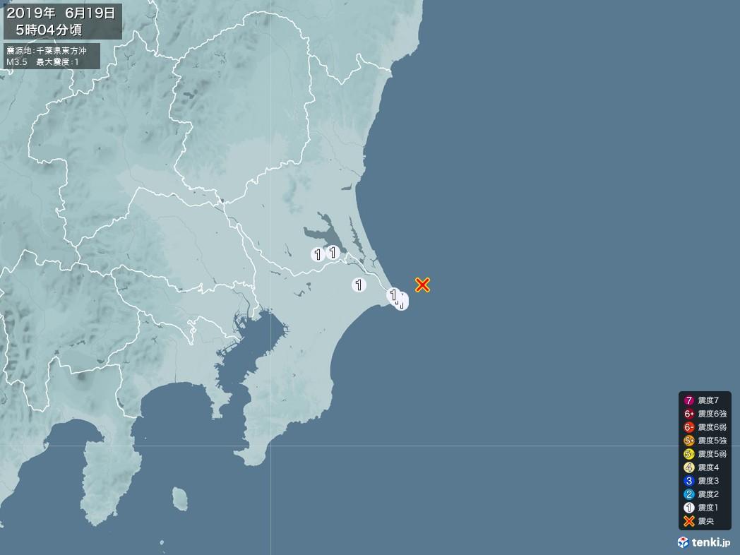 地震情報 2019年06月19日 05時04分頃発生 最大震度:1 震源地:千葉県東方沖(拡大画像)