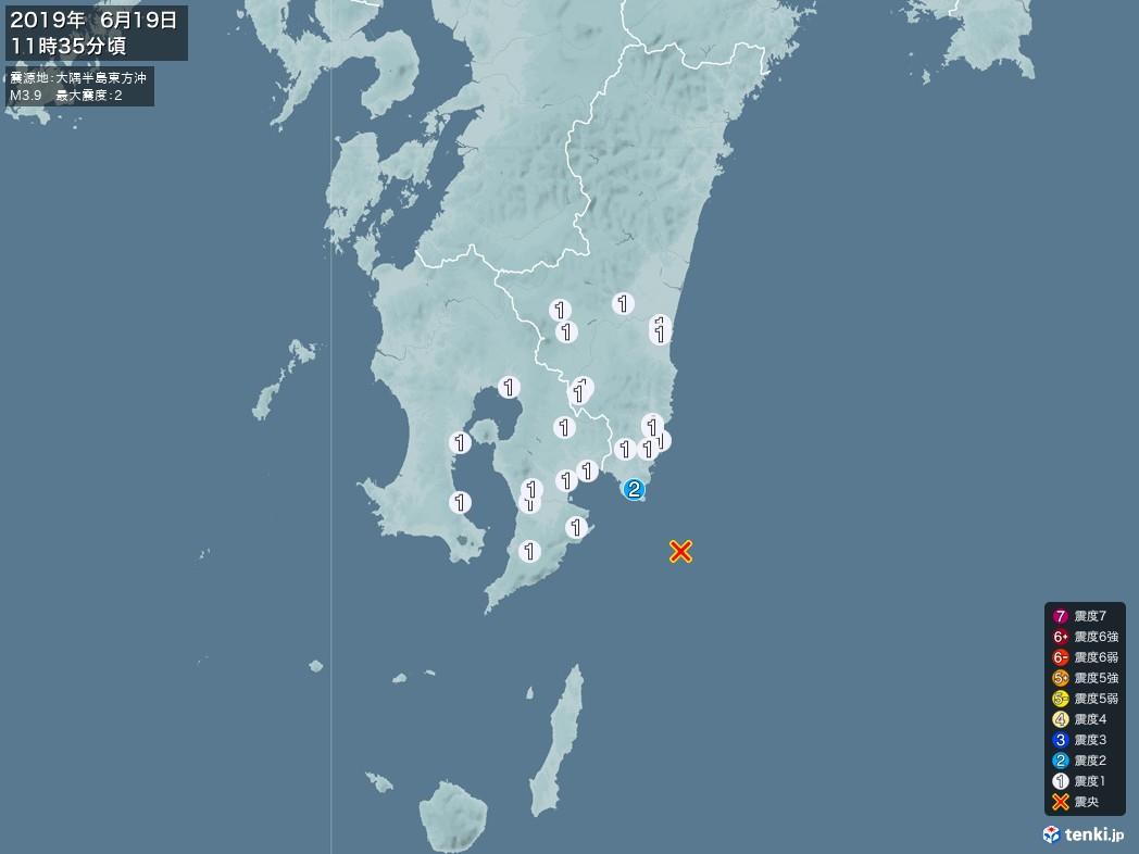 地震情報 2019年06月19日 11時35分頃発生 最大震度:2 震源地:大隅半島東方沖(拡大画像)