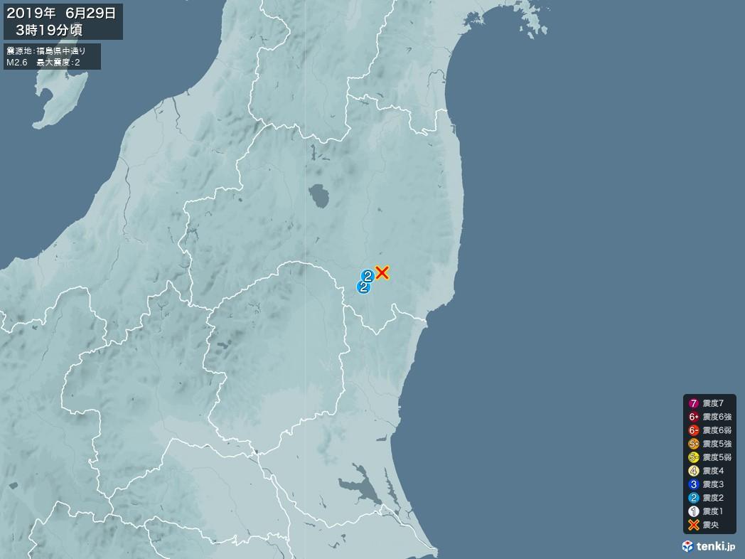 地震情報 2019年06月29日 03時19分頃発生 最大震度:2 震源地:福島県中通り(拡大画像)