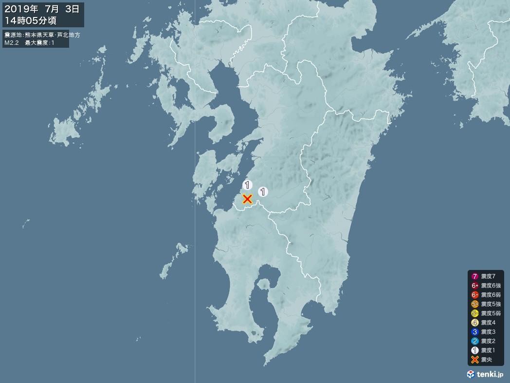 地震情報 2019年07月03日 14時05分頃発生 最大震度:1 震源地:熊本県天草・芦北地方(拡大画像)