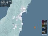 2019年07月05日20時26分頃発生した地震