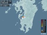 2019年07月07日21時02分頃発生した地震