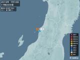 2019年07月10日17時22分頃発生した地震