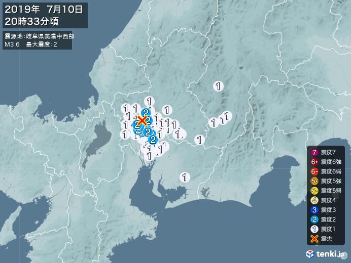 地震情報(2019年07月10日20時33分発生)