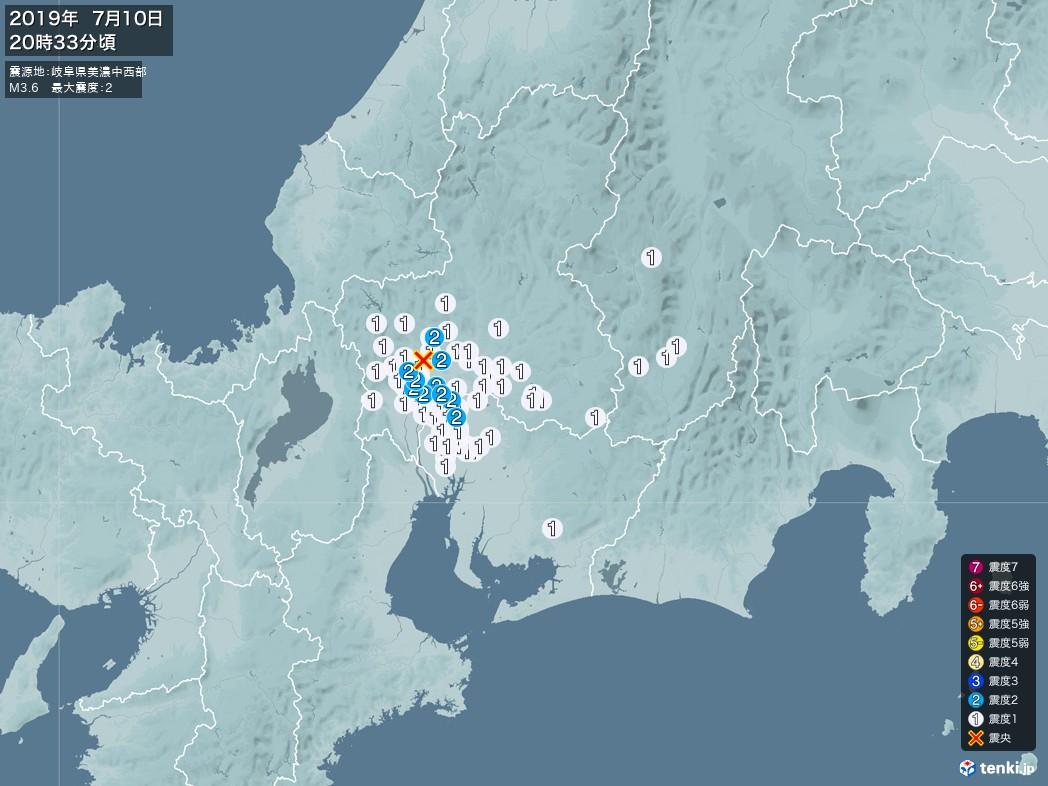 地震情報 2019年07月10日 20時33分頃発生 最大震度:2 震源地:岐阜県美濃中西部(拡大画像)
