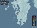 2019年07月11日20時31分頃発生した地震