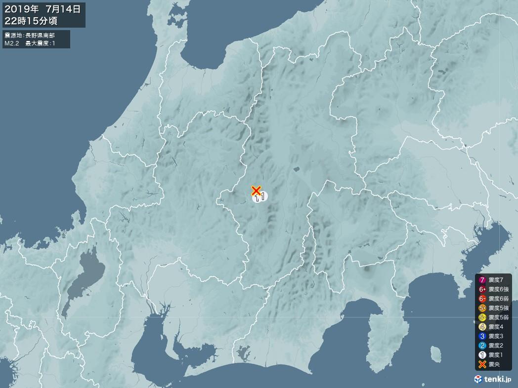 地震情報 2019年07月14日 22時15分頃発生 最大震度:1 震源地:長野県南部(拡大画像)