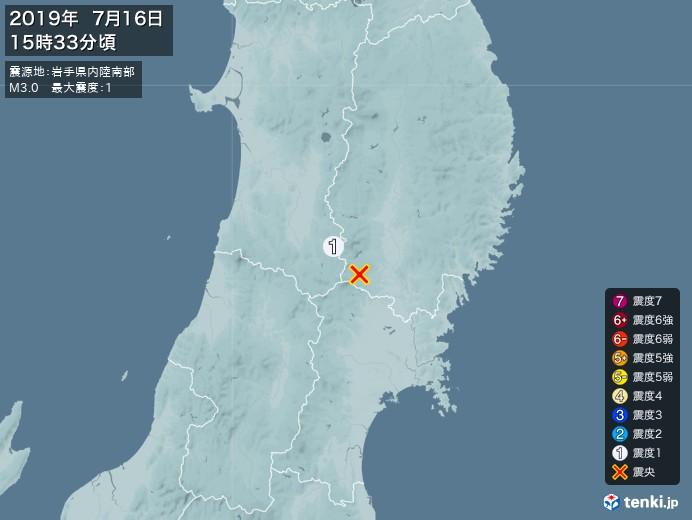 地震情報(2019年07月16日15時33分発生)