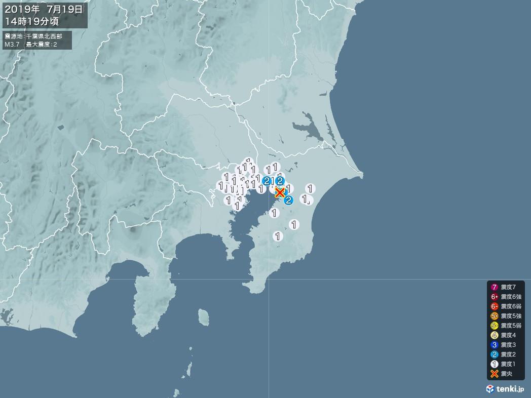 地震情報 2019年07月19日 14時19分頃発生 最大震度:2 震源地:千葉県北西部(拡大画像)