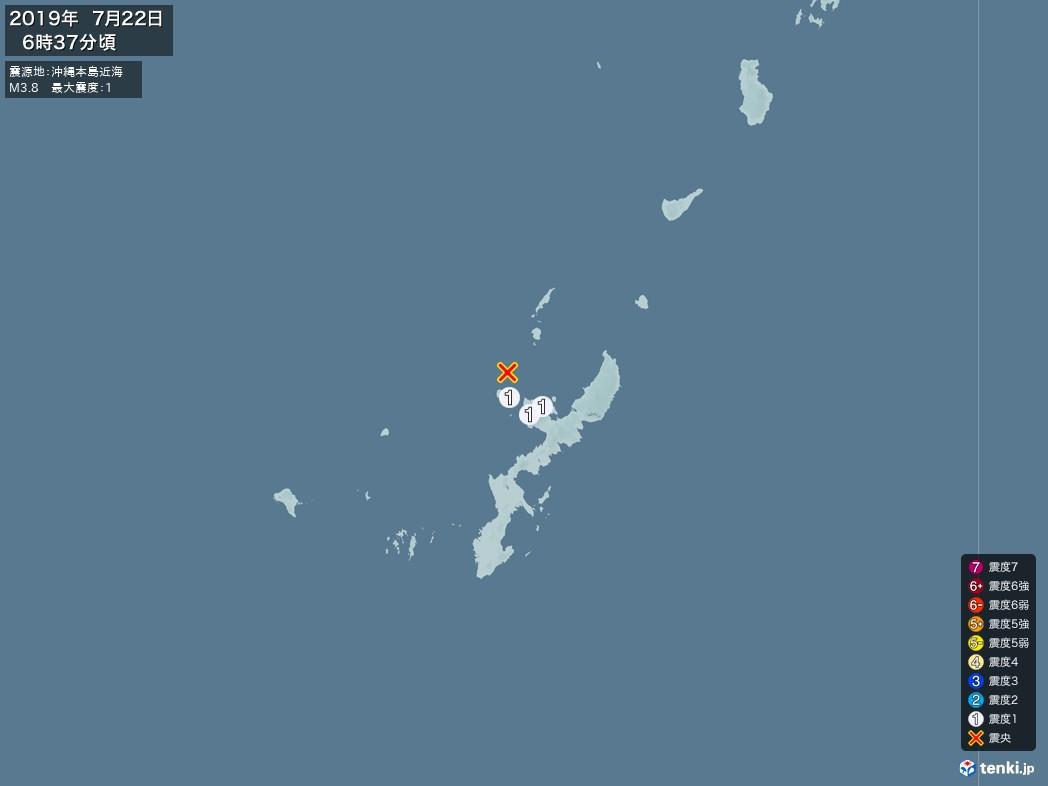 地震情報 2019年07月22日 06時37分頃発生 最大震度:1 震源地:沖縄本島近海(拡大画像)