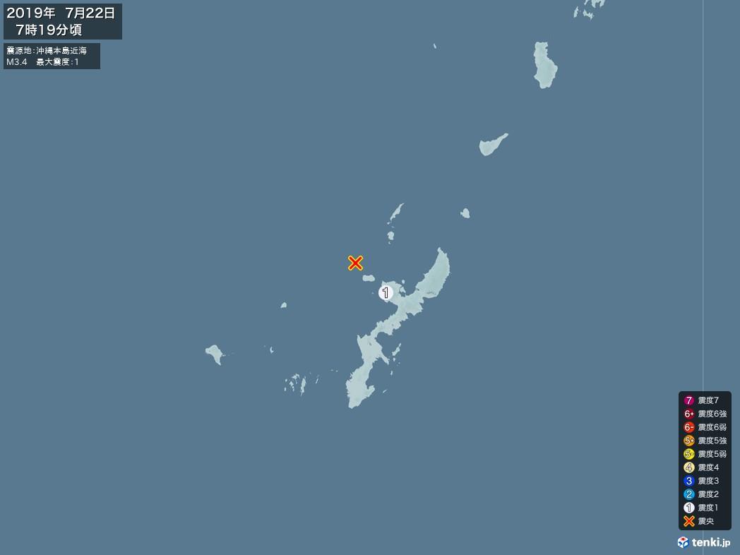 地震情報 2019年07月22日 07時19分頃発生 最大震度:1 震源地:沖縄本島近海(拡大画像)