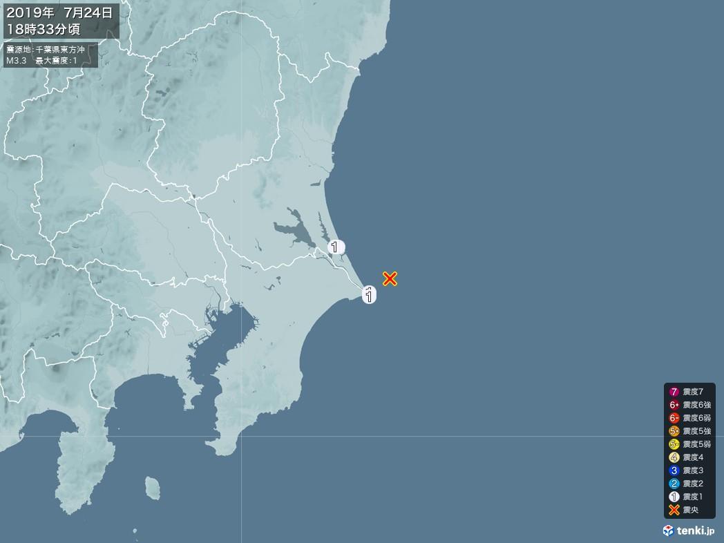 地震情報 2019年07月24日 18時33分頃発生 最大震度:1 震源地:千葉県東方沖(拡大画像)