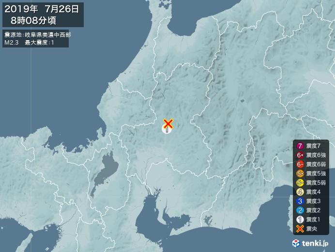 地震情報(2019年07月26日08時08分発生)