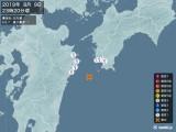 2019年08月09日23時20分頃発生した地震