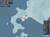 2019年08月10日14時25分頃発生した地震
