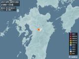 2019年08月10日23時11分頃発生した地震