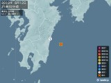 2019年08月12日21時32分頃発生した地震