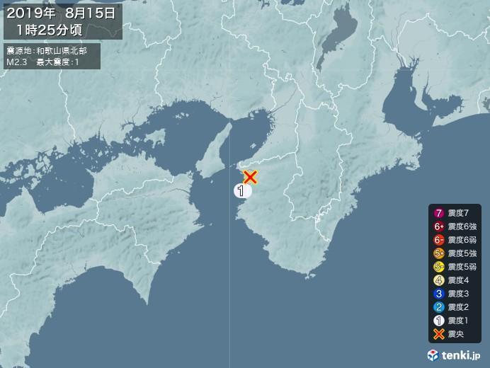 地震情報(2019年08月15日01時25分発生)