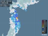 2019年08月15日14時33分頃発生した地震